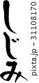 しじみ 蜆 筆文字のイラスト 31108170