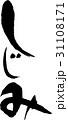 しじみ 蜆 筆文字のイラスト 31108171