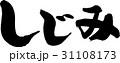 しじみ 蜆 筆文字のイラスト 31108173