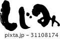 しじみ 蜆 筆文字のイラスト 31108174
