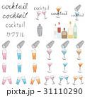 お酒 イラスト カクテルのイラスト 31110290