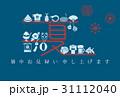 日本の夏アイコン 暑中見舞いテンプレート 31112040
