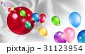 日本 国旗 旗のイラスト 31123954