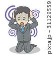ストレス 落ち込む ネガティブのイラスト 31129559