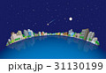 街並み 都市風景 夜のイラスト 31130199