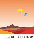 パラグライダー 31131036
