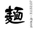 麺 筆文字 漢字のイラスト 31132137