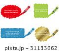 塗る カラフル 枠のイラスト 31133662
