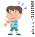 虫さされ 子供 男の子のイラスト 31135956