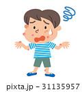 虫さされ 子供 男の子のイラスト 31135957