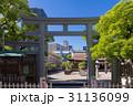 大阪・今宮戎神社の三輪鳥居 31136099