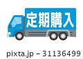 定期購入 トラック アイコンのイラスト 31136499