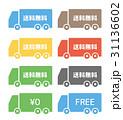送料無料 トラック 無料のイラスト 31136602
