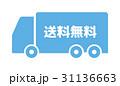トラック 送料無料 ベクターのイラスト 31136663