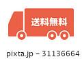 トラック 送料無料 ベクターのイラスト 31136664
