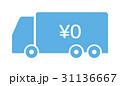 無料 トラック 送料無料のイラスト 31136667