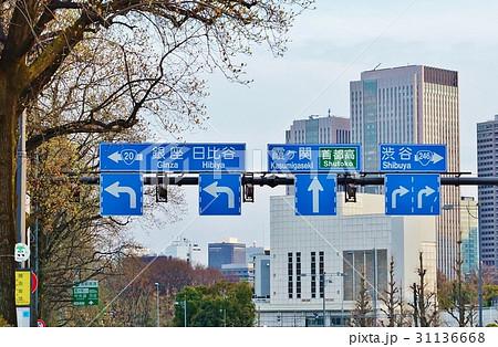 東京の道・皇居外苑近くの内堀通りの道路標識・横位置 31136668
