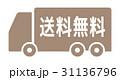 送料無料 トラック ベクターのイラスト 31136796