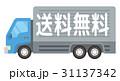 送料無料 トラック 配送トラックのイラスト 31137342