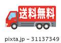 送料無料 配送トラック ベクターのイラスト 31137349