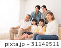 三世代家族 ポートレート イメージ 31149511