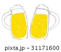 生ビール ジョッキ ビールのイラスト 31171600
