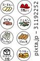 沖縄料理 琉球料理 白バックのイラスト 31192252