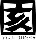 亥 亥年 いのししのイラスト 31194419