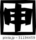 申 申年 猿のイラスト 31194459