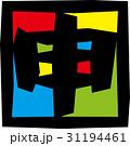申 申年 猿のイラスト 31194461