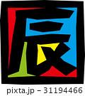 辰 辰年 干支のイラスト 31194466