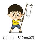 チラシやパンフレットのカット素材として使用できる虫取り網を持ち構える子供イラスト 31200803