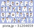 男性 スーツ アルファベットのイラスト 31204659