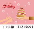 記念日 お誕生日 バースデーのイラスト 31215094