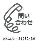 問い合わせ 受話器 通販サイトのイラスト 31232439