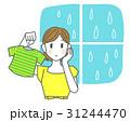 雨 梅雨 女性のイラスト 31244470