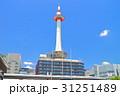 晴天下の京都タワー 31251489