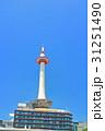 晴天下の京都タワー 31251490