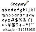 文字 アルファベット 記号のイラスト 31253935