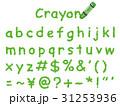 文字 アルファベット 記号のイラスト 31253936