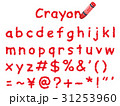 文字 アルファベット 記号のイラスト 31253960
