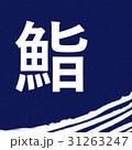 鮨暖簾 31263247