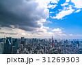 都市風景 空 ゲリラ豪雨の写真 31269303
