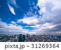 都市風景 空 ゲリラ豪雨の写真 31269364