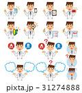 医者 男性 研究員のイラスト 31274888