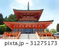 比叡山 延暦寺 比叡山延暦寺の写真 31275173