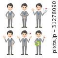 ベクター ビジネス 男性のイラスト 31278090