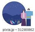 七夕 織姫 彦星のイラスト 31280862