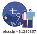 七夕 織姫 彦星のイラスト 31280867