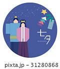 七夕 織姫 彦星のイラスト 31280868